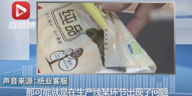 抽纸现老鼠干尸 抽纸厂商表示:非生产环节混入