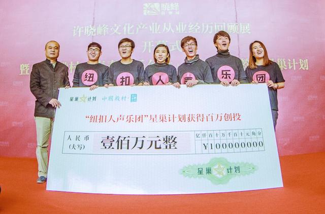 「星巢计划」获百万创投基金