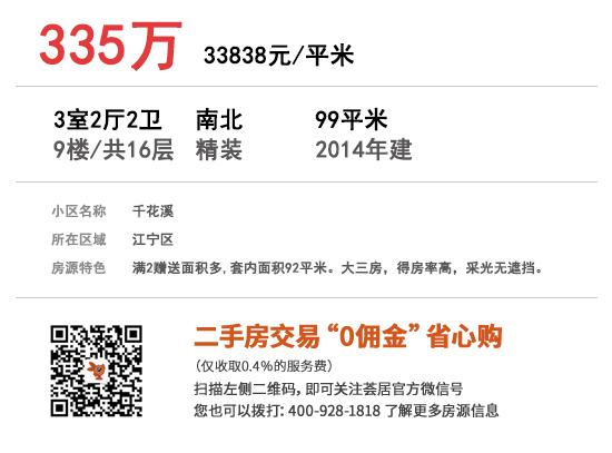 千花溪 99㎡ 335万