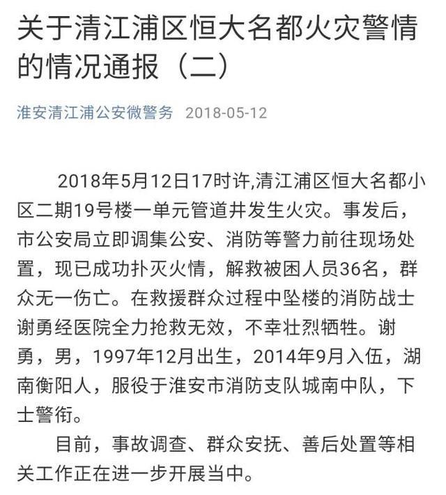 淮安一小区发生火灾 消防战士救援中坠楼不幸牺