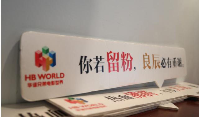 华谊兄弟电影世界携手网络人气IP解锁七夕新方式