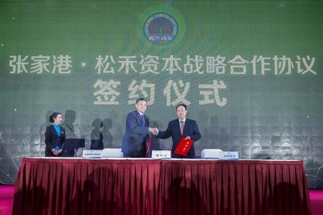 张家港与松禾资本签订战略合作协议