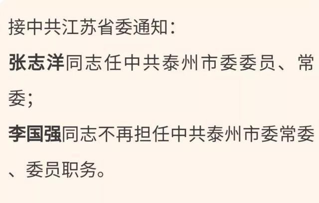中共江苏省委发布通知 任张志洋为泰州市委委员