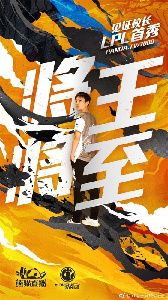 王思聪LPL首秀 网友调侃IG昨天是个涨工资的好机会
