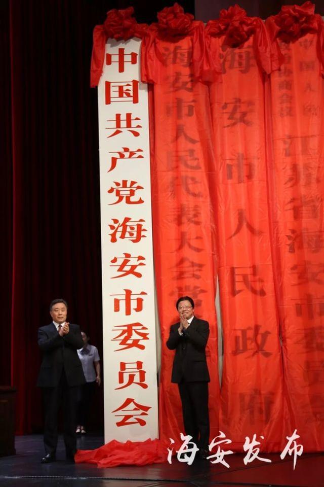 6月8日,海安撤县设市大会隆重举行