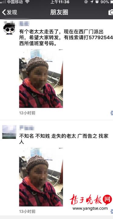 南京9旬老人带25年前家书迷路 民警巧用朋友圈寻亲