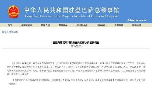 中国游客在巴厘岛机场被移民官员索要小费