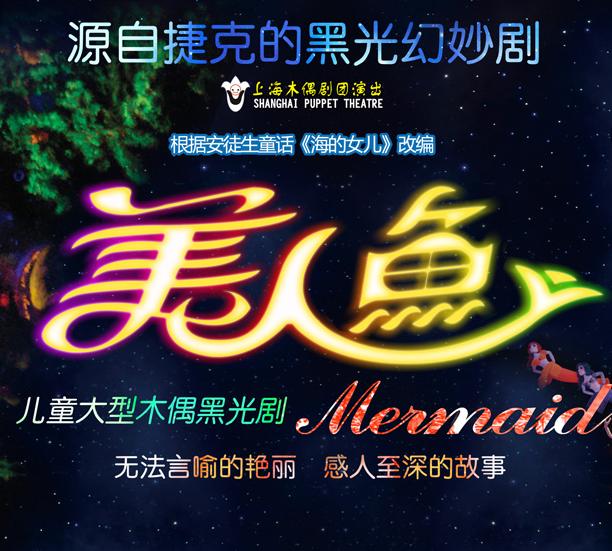 【大苏观剧团】美人鱼带你畅游奇幻黑光剧之旅