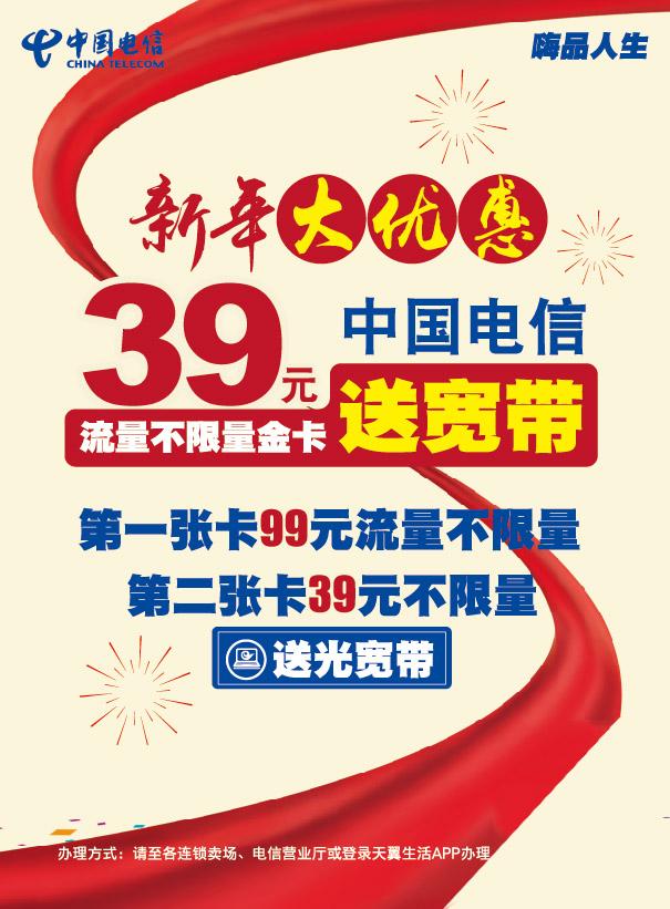 """中国电信江苏公司新年""""发飙"""" 全家流量不限只要1元"""