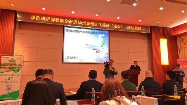 扬州泰州机场开通揭阳 金边新航线