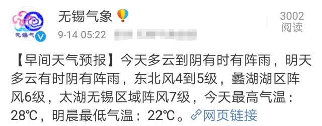 无锡今日多云到阴有时有阵雨 最高气温28℃