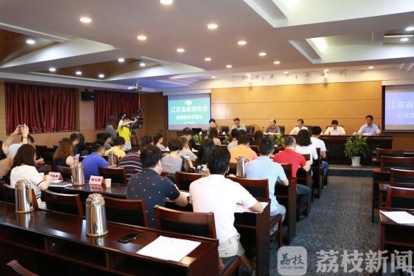 """首届""""新时代江苏旅游发展论坛""""将于6月11日在宁举行"""