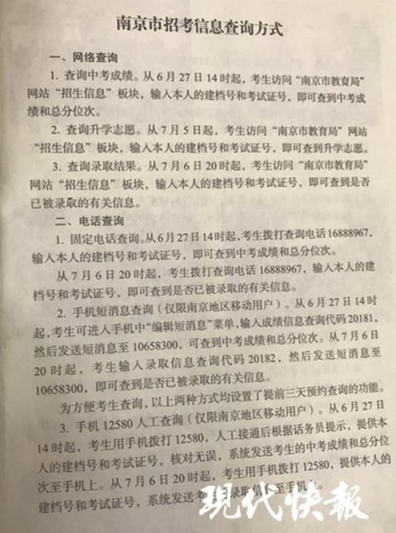 南京中考指南发布!来看南外、附中、金中招多少人