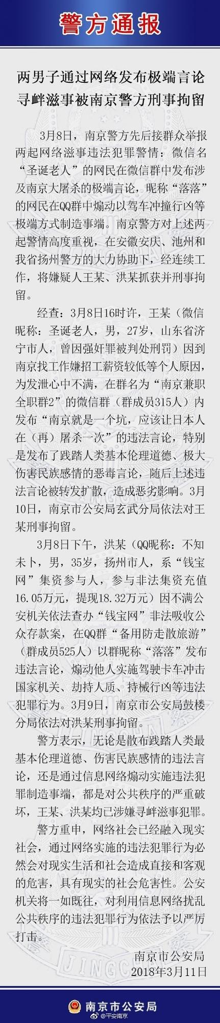 两男子发布极端言论被南京警方刑拘