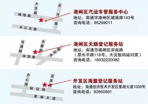 9月12日起 南通调整大中型车辆车管业务办理点