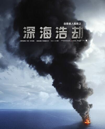 """【大苏观影团】《深海浩劫》""""还原""""惊世灾难"""