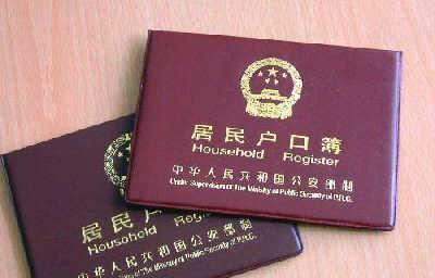 省委一号文件推进户籍改革 13市本地户口可通迁