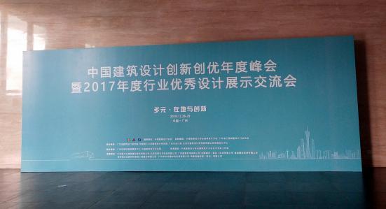 行业大咖云集中国建筑设计峰会 中孚泰应邀发表演讲