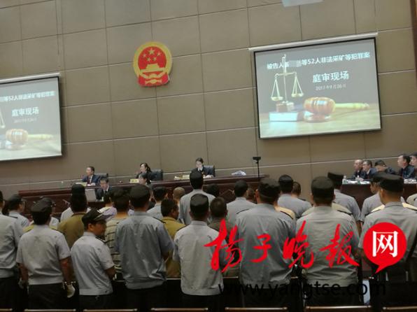 """52人集中宣判 """"清水蓝天""""行动保护祖国碧水蓝天"""