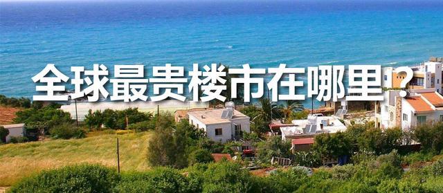 全球最贵楼市在哪里?中国唯有香港跻身十强