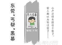 """揭秘""""丐帮""""黑幕"""