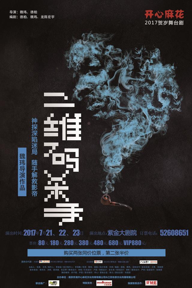 【大苏观剧团】开心麻花《二维码杀手》火爆上演