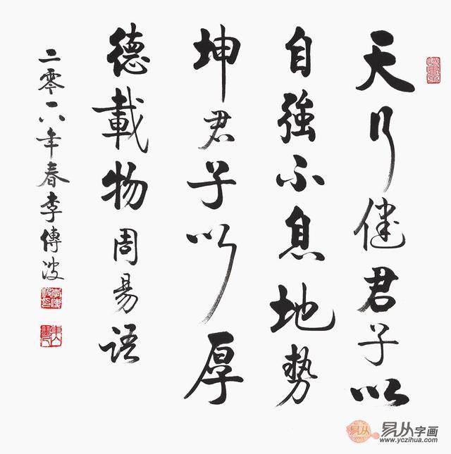 《周易》名言 李传波新品书法《天行健》(作品来源:易从网)图片