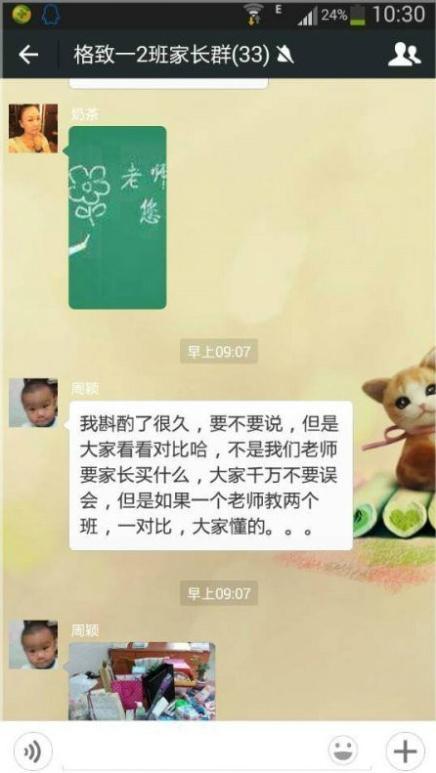 无锡滨湖一教师微信群里晒节礼 被记过处分