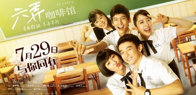 【大苏观影团】《六弄咖啡馆》掀起青春风暴