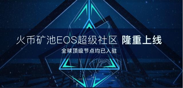 火币EOS超级社区正式上线,与众顶级EOS节点共建区块链生态