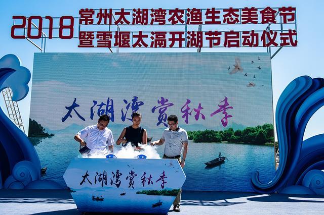 2018雪堰太滆开湖节 常州
