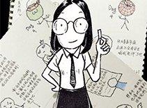 美女老师留漫画评语