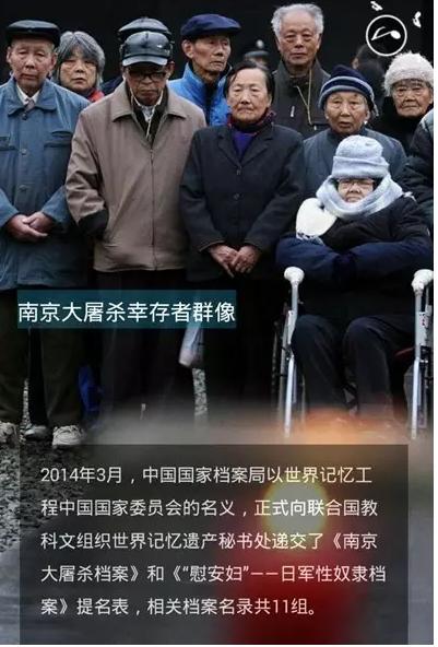 """""""南京大屠杀档案""""成功""""申遗"""" 引发各界反响"""