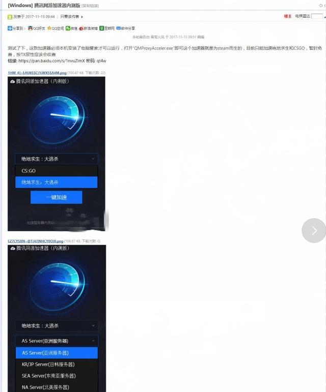腾讯推出网游加速器 支持游戏有绝地求生和CSGO等