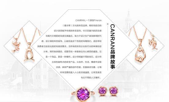 【创业回音壁】璨然珠宝:让饰品变身成为公交卡