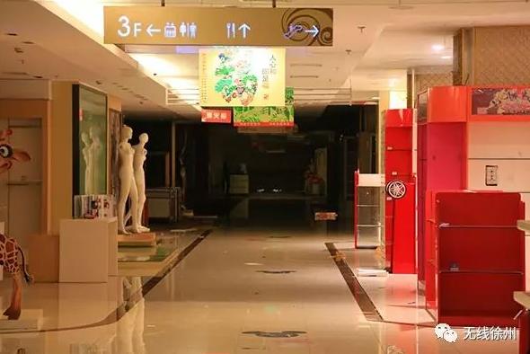 徐州银座10日营业结束后正式闭店苦撑4年终未逆袭