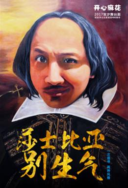 【大苏观剧团】《莎士比亚别生气》一次追寻 两种风格