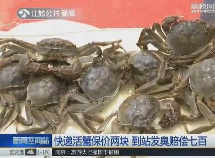 常州男子快递活蟹保价两块 到站发臭收到赔偿七百