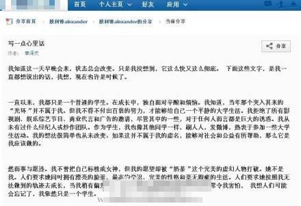 奶茶妹妹回应与刘强东恋情:知道这天早晚会来