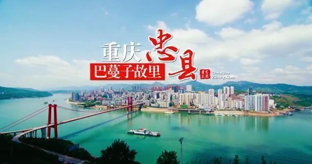 """""""巴蔓子故里——重庆忠县""""强势登陆央视"""