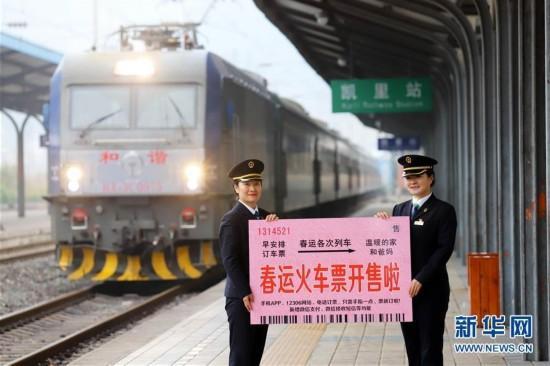 2018年春运火车票今日开售