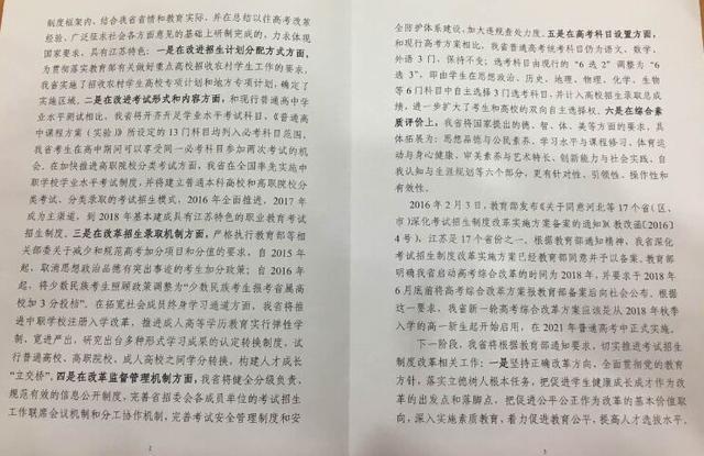 江苏高考改革方案今天上午发布 实施3+3模式