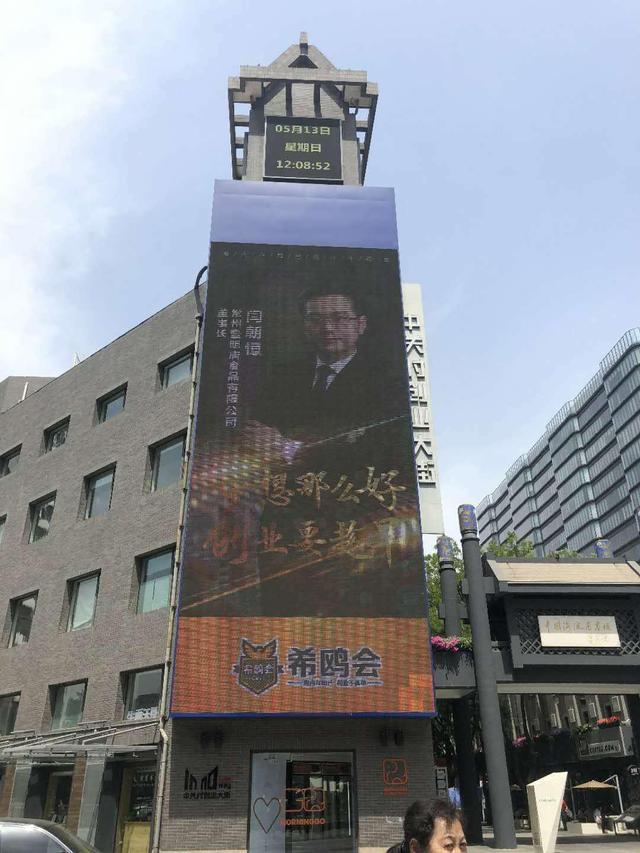 壹明唐创始人闫朝恒亮相中关村创业大街大屏