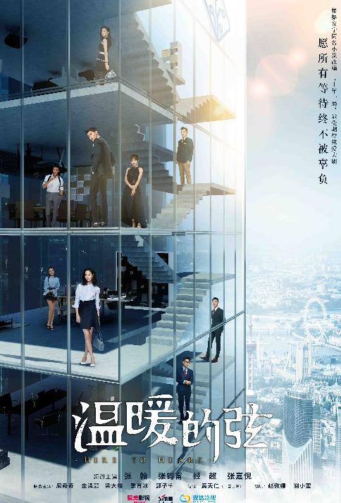 《温暖的弦》全阵容首度官宣 张翰张钧甯携手设局玩商战