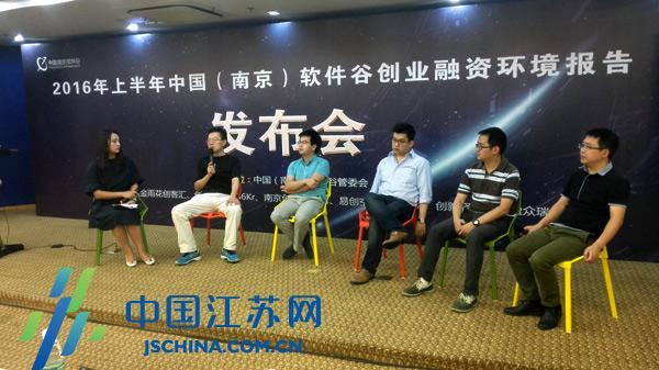 南京软件谷发布创业融资环境报告 30家企业融资7亿