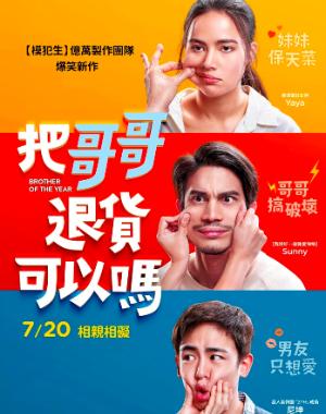 """人气偶像尼坤新片""""初恋?#23567;?#29190;棚"""