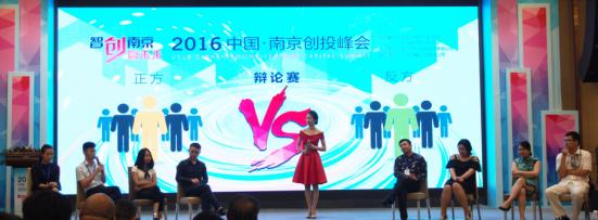 2016南京千人创业投资峰会盛大开幕