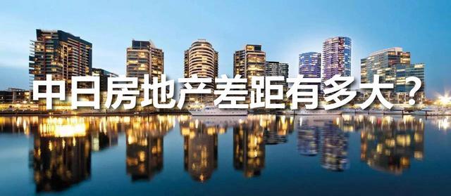 中国房地产与日本的差距有多大?( 深度好文)