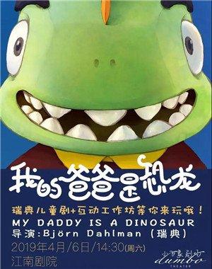软萌的恐龙竟是我的爸爸