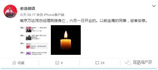 南京万达茂总经理跳楼身亡 项目六一才开业